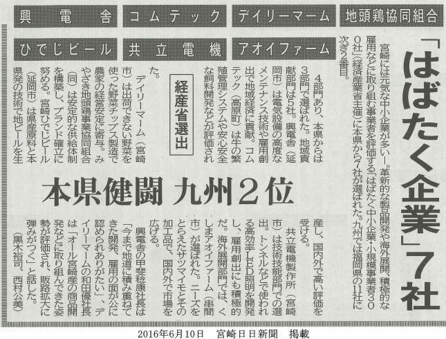 habataku_5.jpg