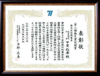 20200720Qden-doboku-hyosyojo.jpg