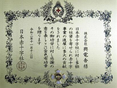 20210305sekijuji-hyosyo2.jpg