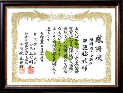 210525nihonsyokokaigisyo-kanyajo.jpg